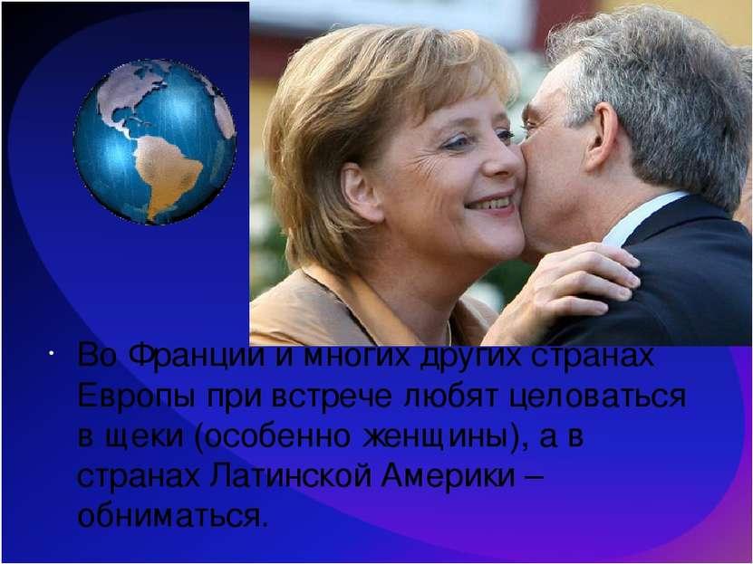 Во Франции и многих других странах Европы при встрече любят целоваться в щеки...