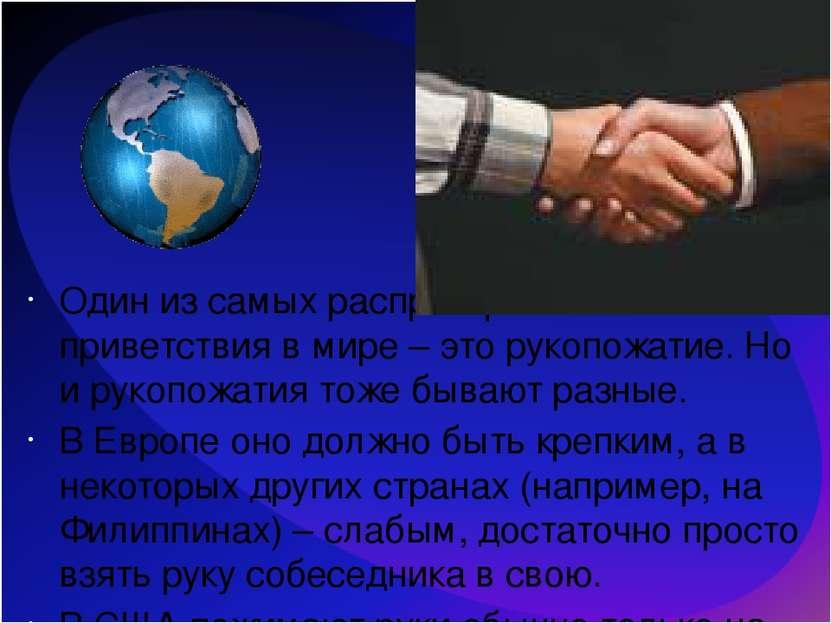 Один из самых распространенных жестов приветствия в мире – это рукопожатие. Н...