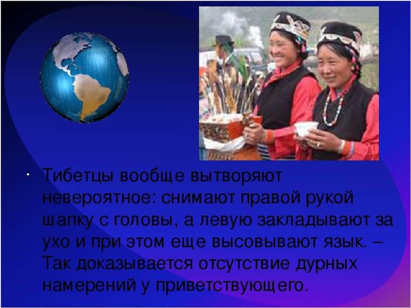 Тибетцы вообще вытворяют невероятное: снимают правой рукой шапку с головы, а ...