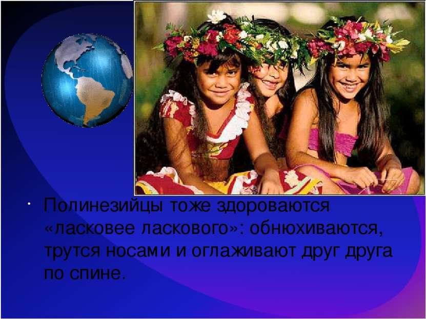Полинезийцы тоже здороваются «ласковее ласкового»: обнюхиваются, трутся носам...