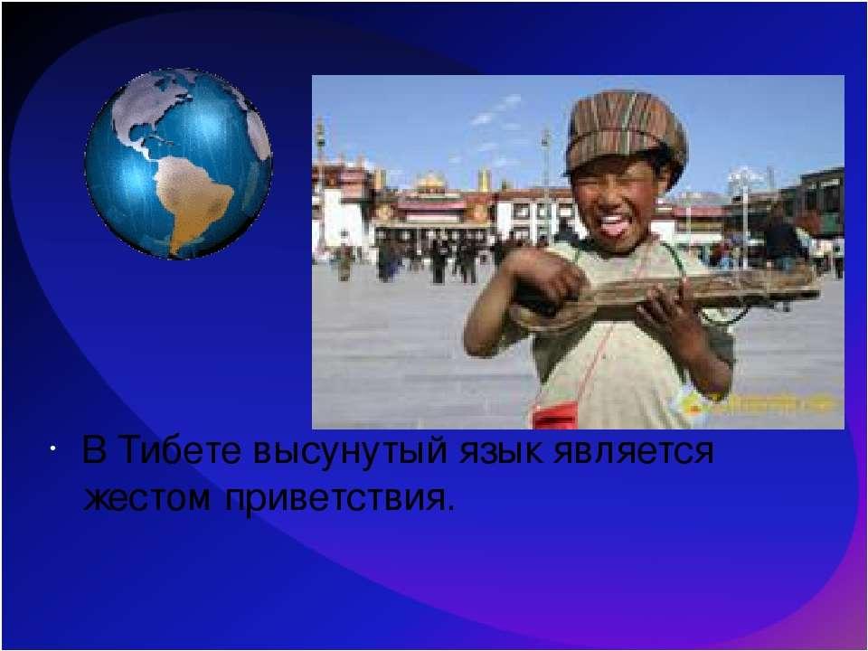 В Тибете высунутый язык является жестом приветствия.