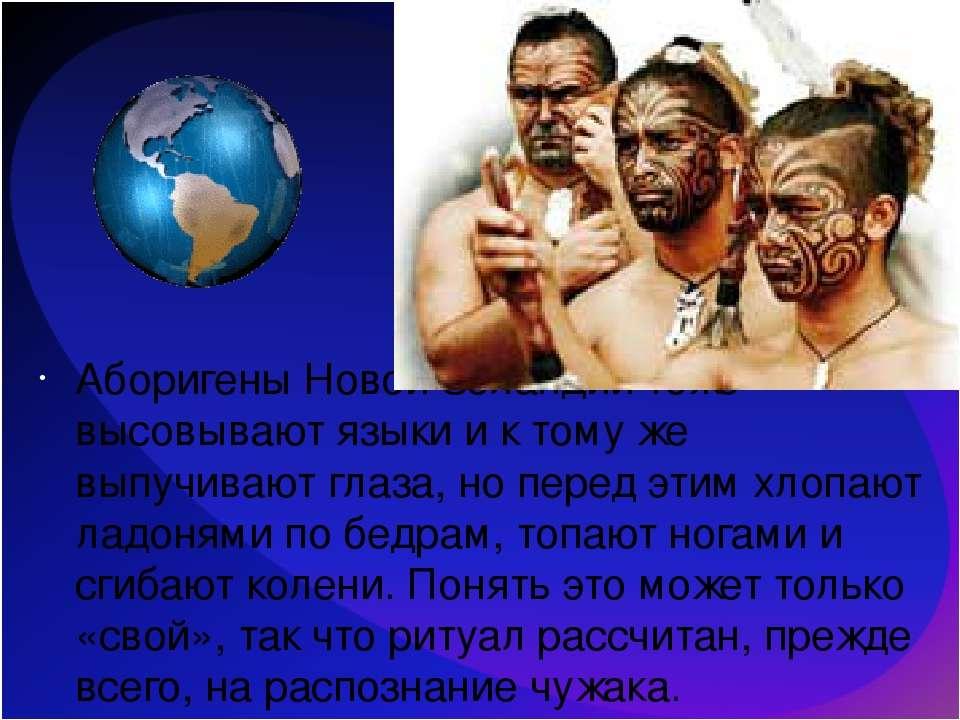 Аборигены Новой Зеландии тоже высовывают языки и к тому же выпучивают глаза, ...