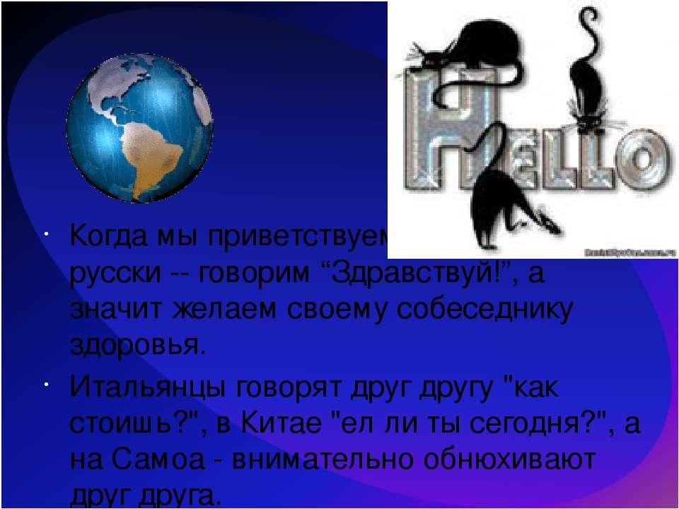 """Когда мы приветствуем кого-то по-русски -- говорим """"Здравствуй!"""", а значит же..."""