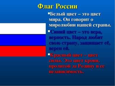 Флаг России Белый цвет – это цвет мира. Он говорит о миролюбии нашей страны. ...