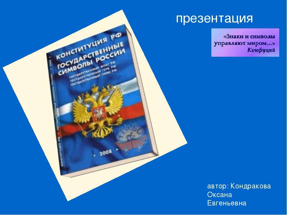 презентация автор: Кондракова Оксана Евгеньевна