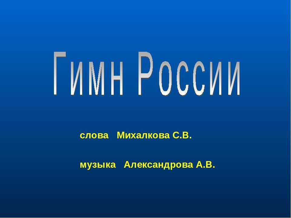 слова Михалкова С.В. музыка Александрова А.В.