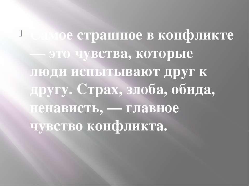 Самое страшное в конфликте — это чувства, которые люди испытывают друг к друг...