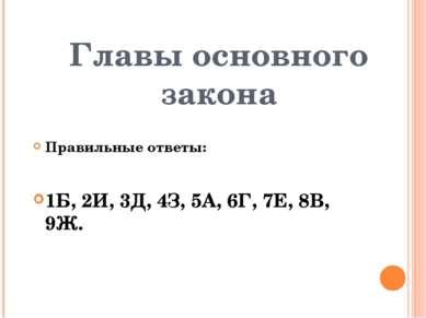 Главы основного закона Правильные ответы: 1Б, 2И, 3Д, 4З, 5А, 6Г, 7Е, 8В, 9Ж.