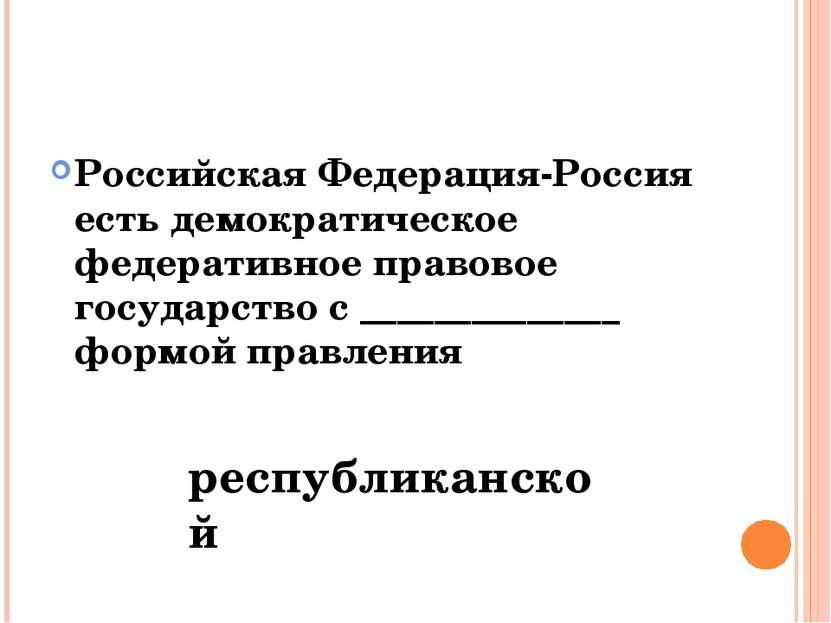 Российская Федерация-Россия есть демократическое федеративное правовое госуда...