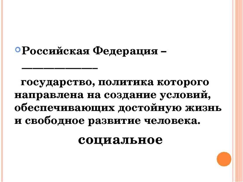 Российская Федерация –______________ государство, политика которого направлен...