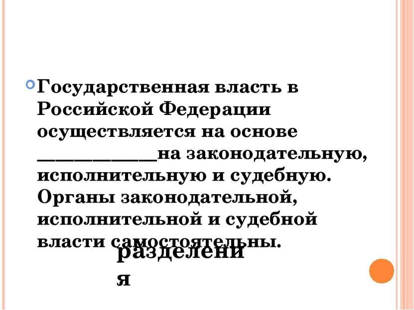 Государственная власть в Российской Федерации осуществляется на основе ______...