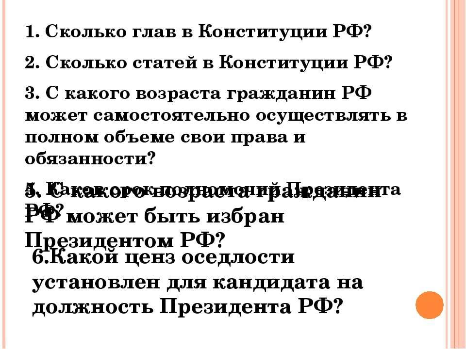 1. Сколько глав в Конституции РФ? 2. Сколько статей в Конституции РФ? 3. С ка...