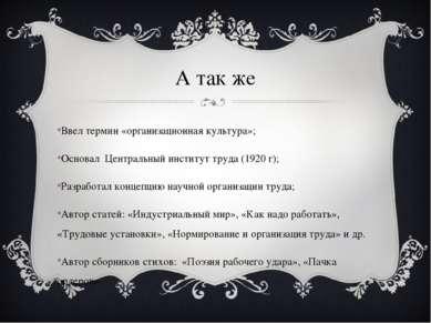 А так же Ввел термин «организационная культура»; Основал Центральный институт...