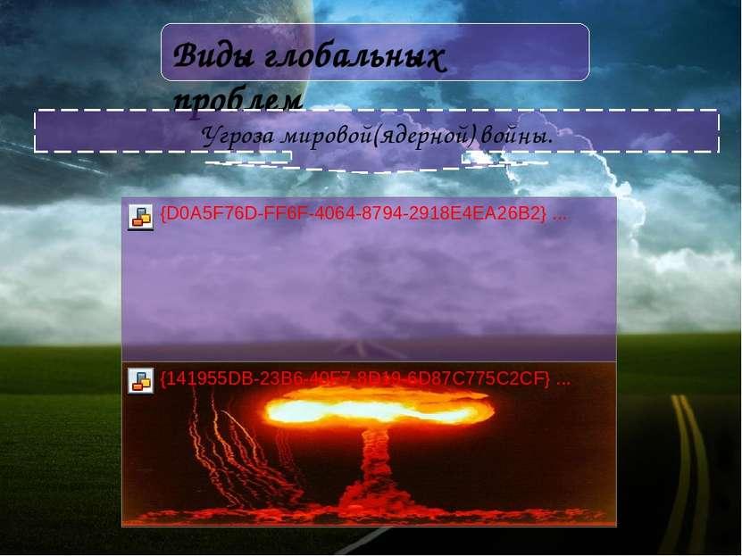 Виды глобальных проблем Угроза мировой(ядерной) войны.
