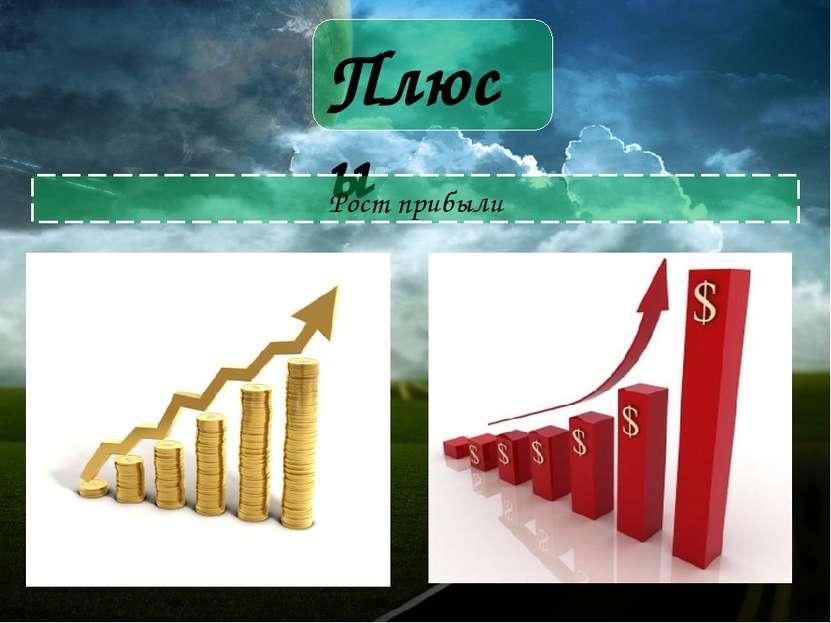 Плюсы Рост прибыли