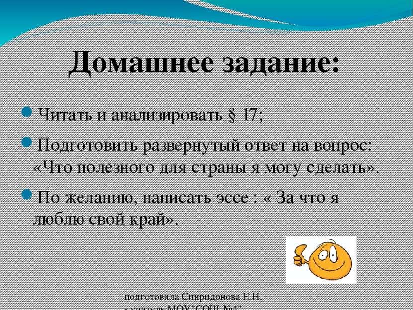 Читать и анализировать § 17; Подготовить развернутый ответ на вопрос: «Что по...