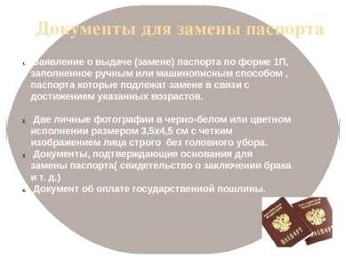 Документы для замены паспорта Заявление о выдаче (замене) паспорта по форме 1...