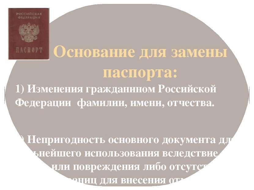 Основание для замены паспорта: 1) Изменения гражданином Российской Федерации ...