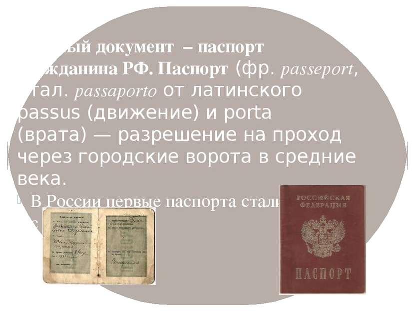 Главный документ – паспорт гражданина РФ. Паспорт(фр.passeport,итал.pas...