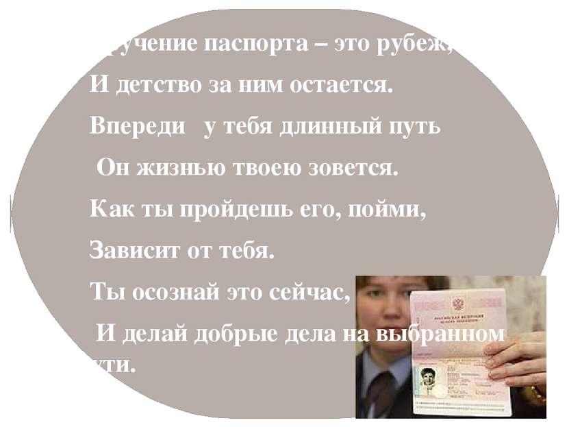 Вручение паспорта – это рубеж, И детство за ним остается. Впереди у тебя длин...