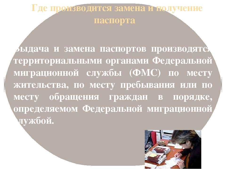 Где производится замена и получение паспорта Выдача и замена паспортов произв...