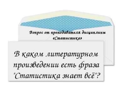 """В каком литературном произведении есть фраза """"Статистика знает всё""""? Вопрос о..."""