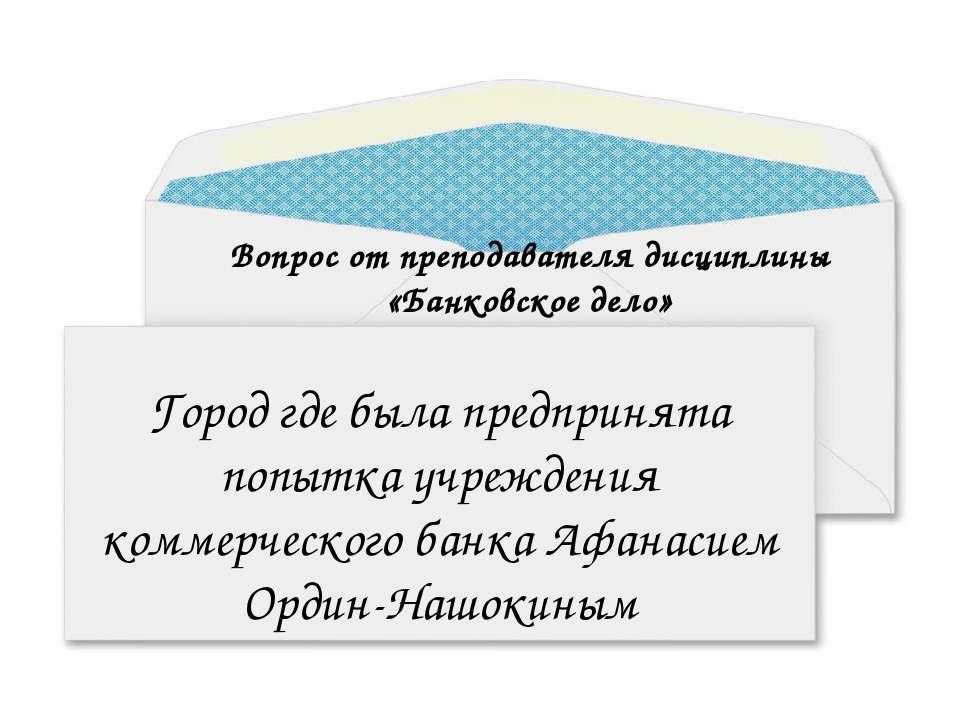 Город где была предпринята попытка учреждения коммерческого банка Афанасием О...