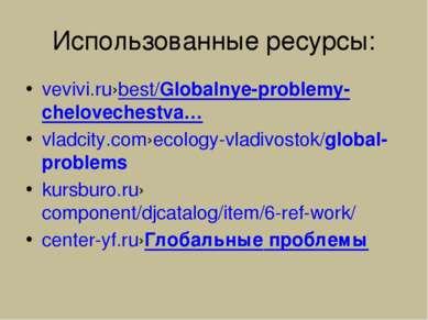 Использованные ресурсы: vevivi.ru›best/Globalnye-problemy-chelovechestva… vla...
