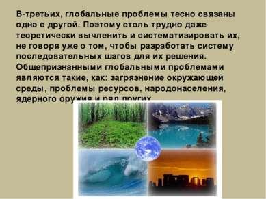 В-третьих, глобальные проблемы тесно связаны одна с другой. Поэтому столь тру...