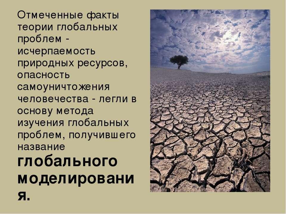 Отмеченные факты теории глобальных проблем - исчерпаемость природных ресурсов...