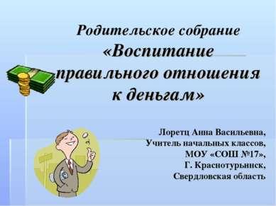 Родительское собрание «Воспитание правильного отношения к деньгам» Лоретц Анн...