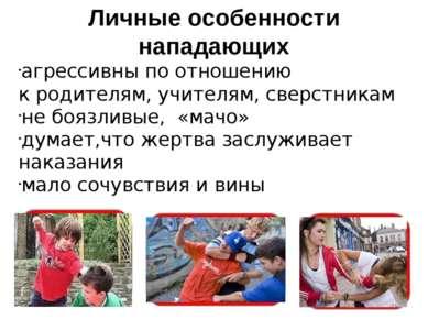 Личные особенности нападающих агрессивны по отношению кродителям, учителям,...