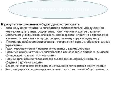 Ожидаемые результаты В результате школьники будут демонстрировать: Установку(...