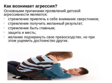 Как возникает агрессия? Основными причинами проявлений детской агрессивности ...