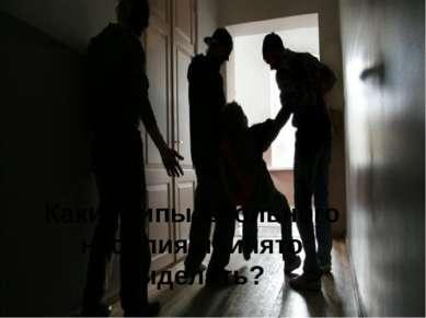 Какие типы школьного насилия принято выделять?