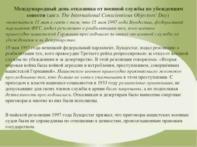 Международный день отказника от военной службы по убеждениям совести(англ.T...