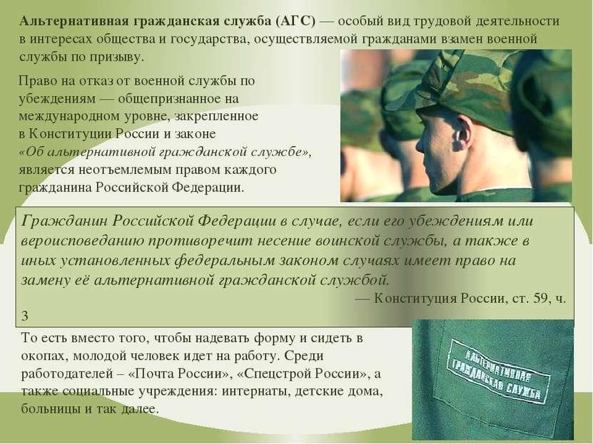 Альтернативная гражданская служба (АГС)— особый вид трудовой деятельности в ...