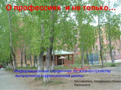 О профессиях и не только… Информационный справочник по жизнеустройству выпуск...
