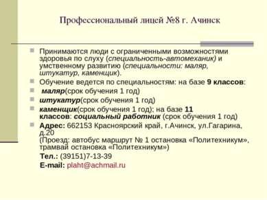 Профессиональный лицей №8 г. Ачинск Принимаются люди с ограниченными возможно...
