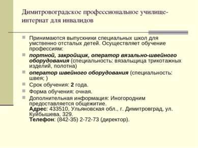 Димитровоградское профессиональное училище-интернат для инвалидов Принимаются...