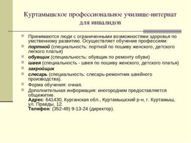 Куртамышское профессиональное училище-интернат для инвалидов Принимаютсялюди...