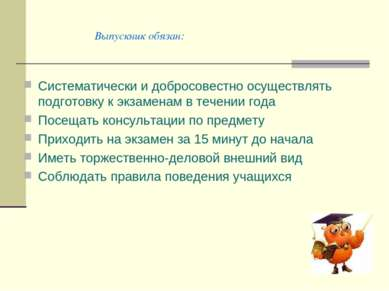 Выпускник обязан: Систематически и добросовестно осуществлять подготовку к эк...