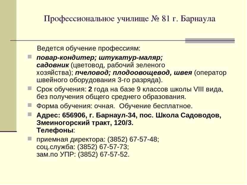 Профессиональное училище № 81 г. Барнаула Ведется обучение профессиям: повар-...