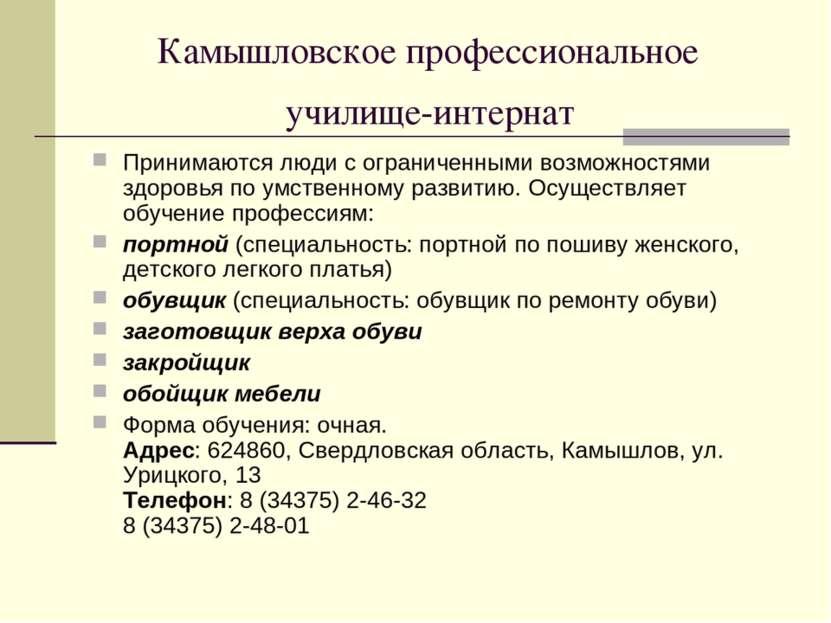 Камышловское профессиональное училище-интернат Принимаютсялюди с ограниченны...