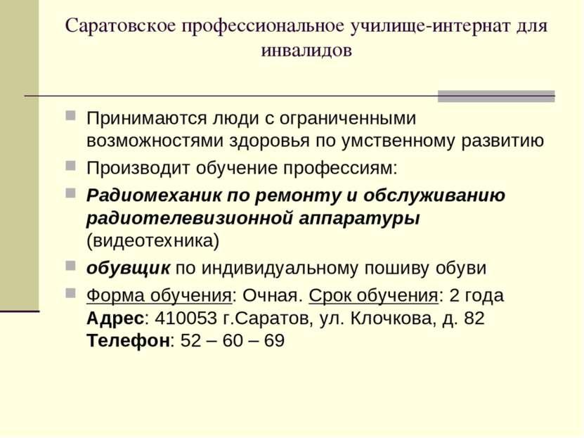 Саратовское профессиональное училище-интернат для инвалидов Принимаютсялюди ...