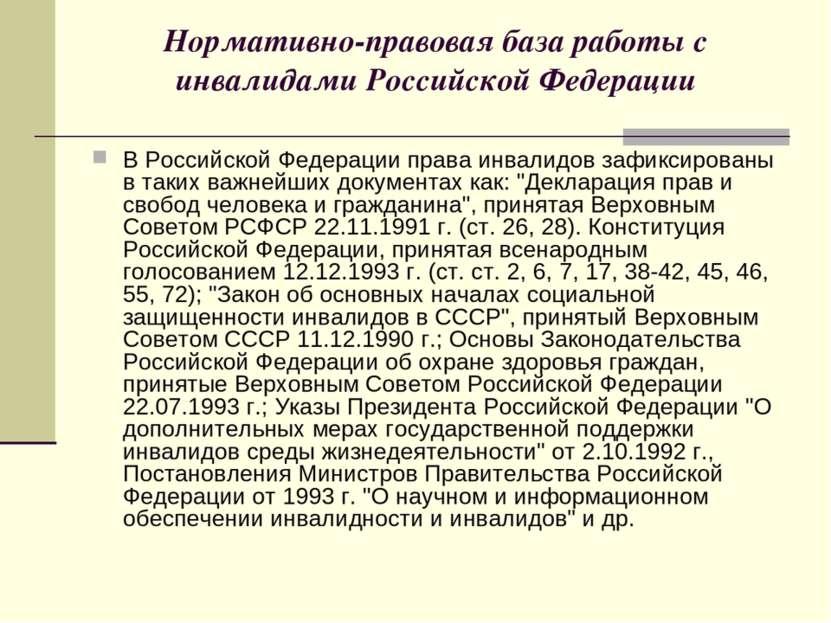 Нормативно-правовая база работы с инвалидами Российской Федерации В Российско...
