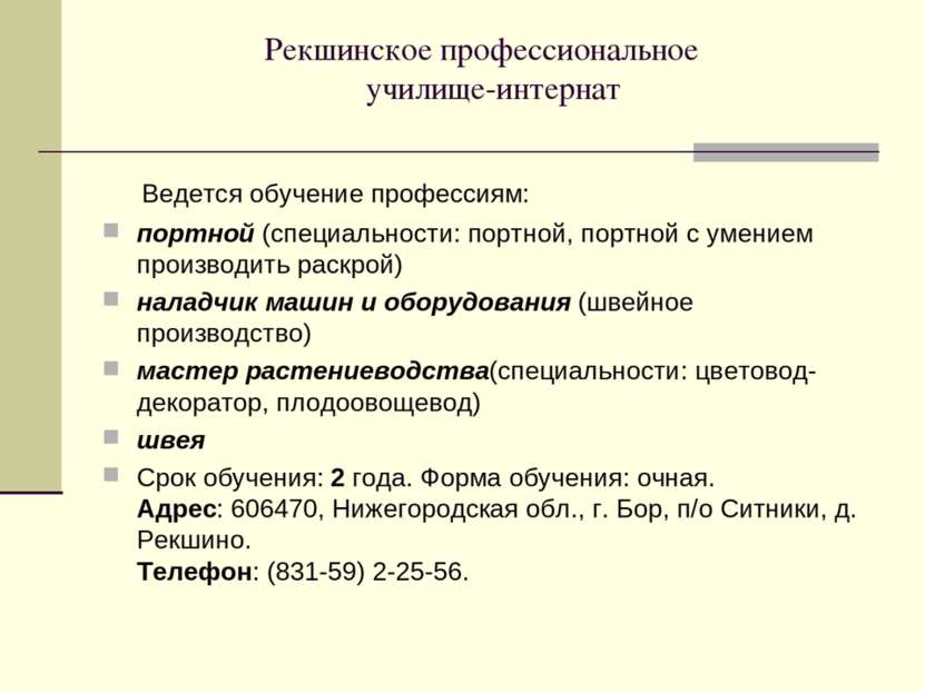 Рекшинское профессиональное училище-интернат Ведется обучение профессиям: по...