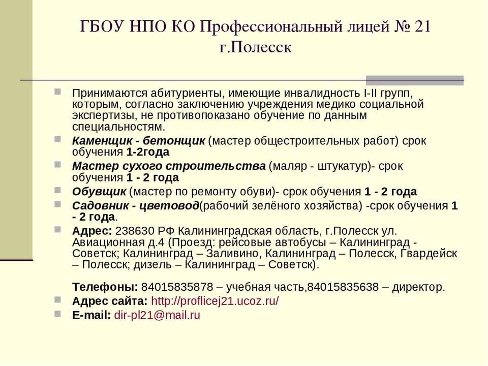 ГБОУ НПО КО Профессиональный лицей № 21 г.Полесск Принимаются абитуриенты, им...