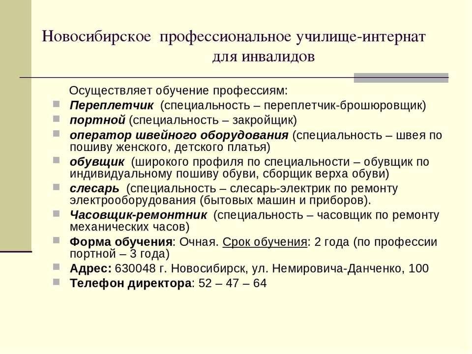 Новосибирское профессиональное училище-интернат для инвалидов Осуществляет об...