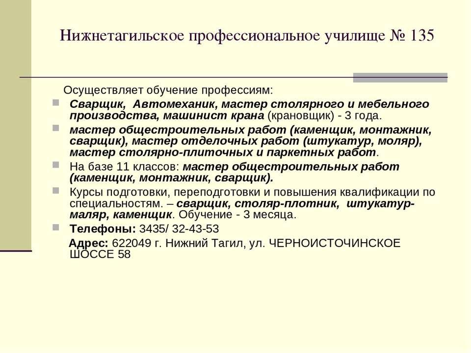 Нижнетагильское профессиональное училище № 135 Осуществляет обучение професси...